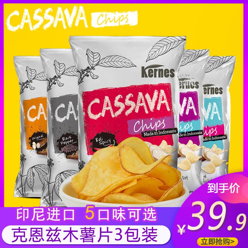 印尼进口克恩兹木薯片150g*3包芝士味黑胡椒原味李佳琦直播间推荐