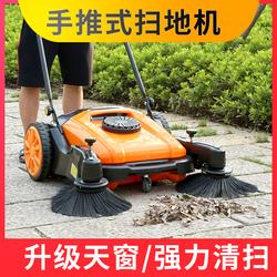 手推式工业扫地机无动力工厂车间用仓库厂房道路吸尘扫地车清扫车