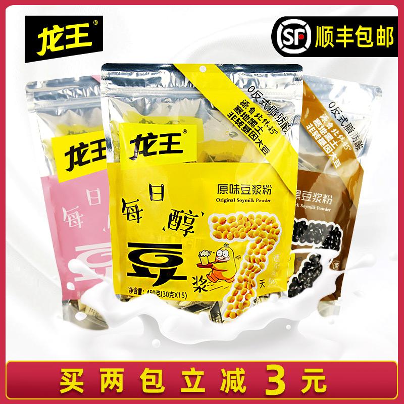 龙王豆浆粉商用速溶冲饮原味甜味家用黑豆黄豆打豆浆早餐450g袋装