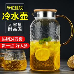 冷水壶玻璃水壶耐高温凉水杯家用茶壶凉白开水杯套装 大容量凉水壶