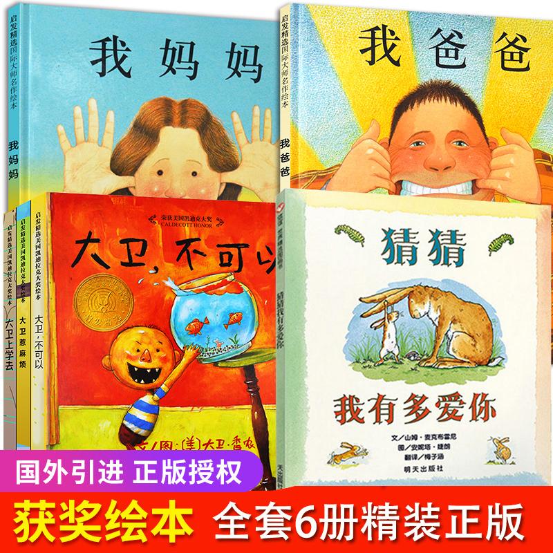 精装猜猜我有多爱你+我爸爸我妈妈系列绘本+大卫不可以绘本系列全套6册 幼儿童绘本图书0-3-4-5-6-7-8岁畅销绘本故事阅读物图画书