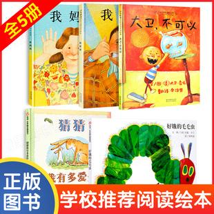 全套5册大卫不可以系列绘本 我爸爸我妈妈绘本 猜猜我有多爱你好饿的毛毛虫绘本 幼儿童绘本0-3-4-5-6-7-8岁畅销书绘本故事图画书