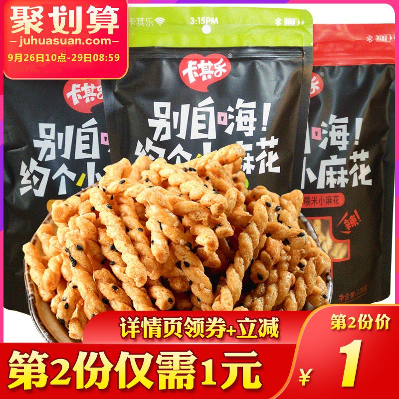 卡其樂小麻花糯米238g香酥麻花袋裝散裝自選網紅零食小吃休閑食品