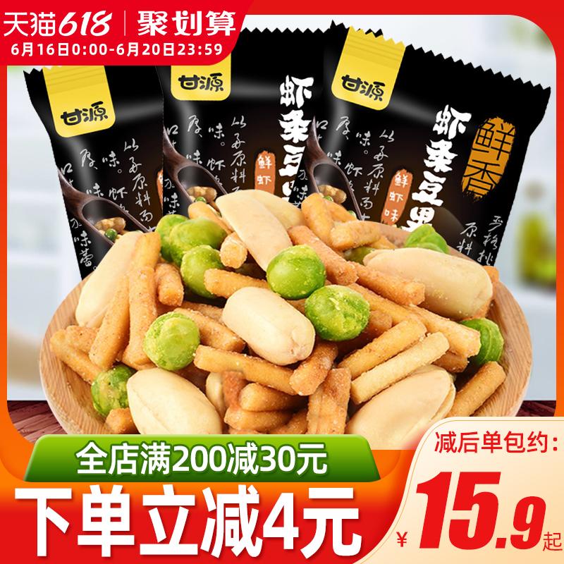 甘源虾条豆果坚果大礼包干果青豆花生炒货零食小吃休闲食品小包装