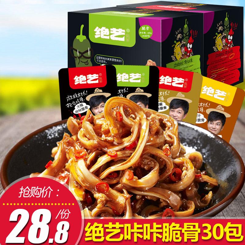 绝艺咔咔猪脆骨30包 香辣麻辣猪软骨湖南特产休闲办公熟食零食品