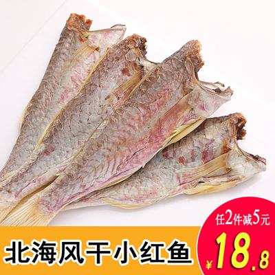 北海特產自曬風干紅魚干 腌制咸魚干 海魚干小魚干貨海鮮海味250g