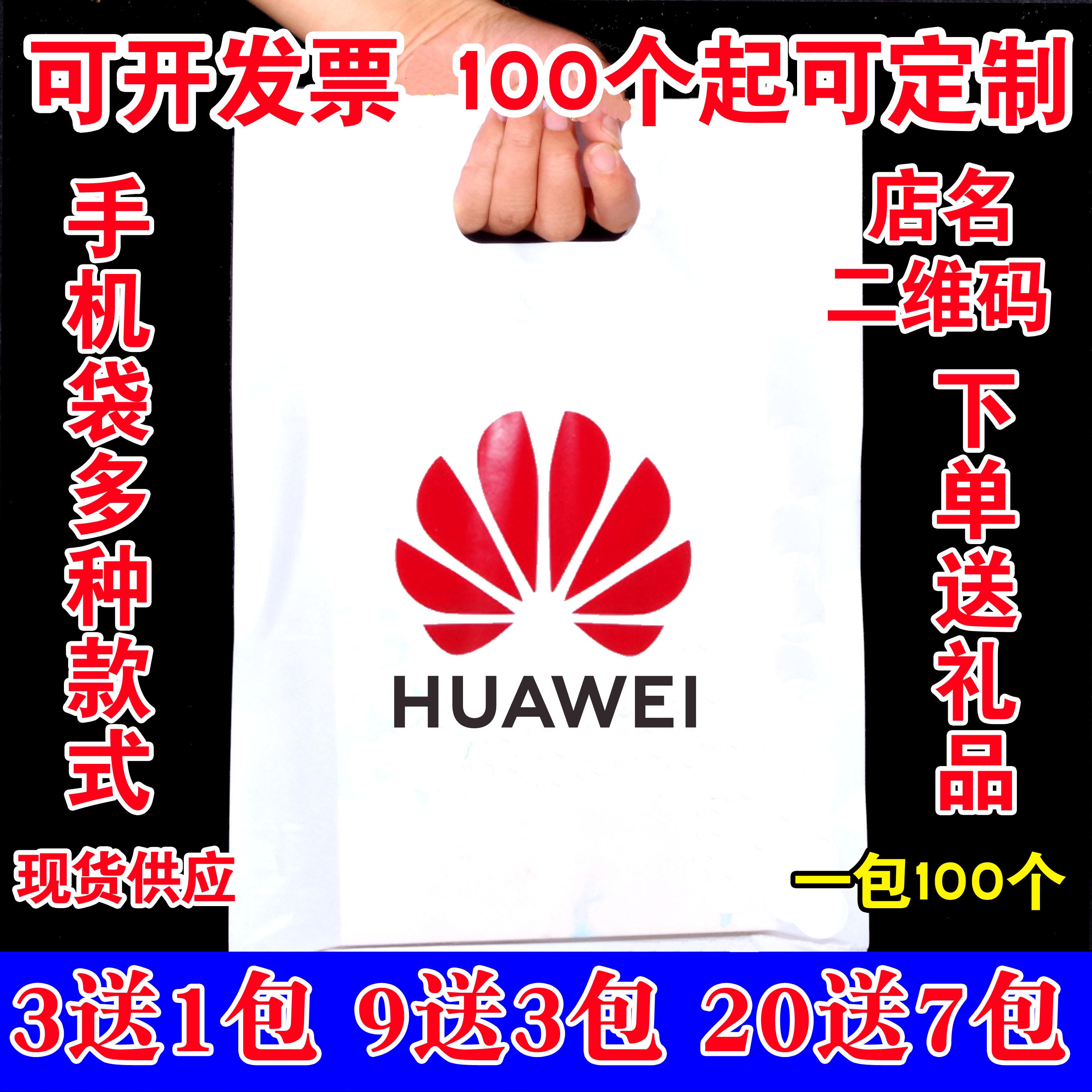 华为vivo小米oppo移动5G塑料礼品袋手机店手提袋子定做印店名批发