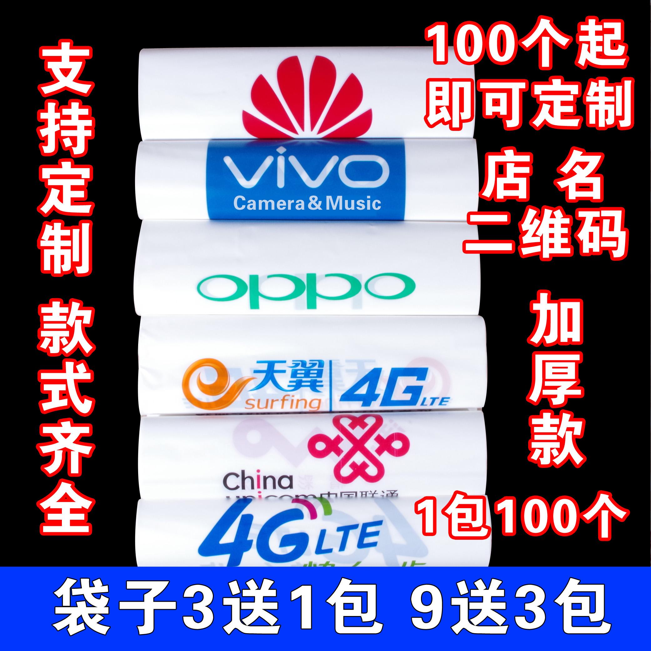 可定制vivo华为oppo移动5G塑料礼品袋手机店手提袋子做印店名批发
