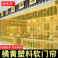 Mosquito proof air conditioning soft curtain orange transparent PVC plastic soft glass anti sticking partition curtain for food factory use
