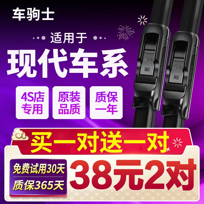 适用北京现代雨刮器新悦动索8老款9全新无骨雨刷胶条原厂原装片