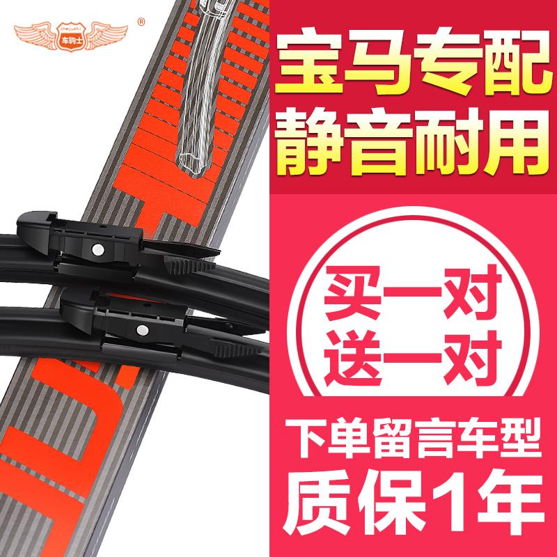 适用宝马520雨刮器x1x3 523 525 mini原厂原装2系旅行车雨刷320li