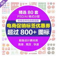 促销活动电商淘宝标签优惠券热卖爆款新品满减预售包邮PSD素材
