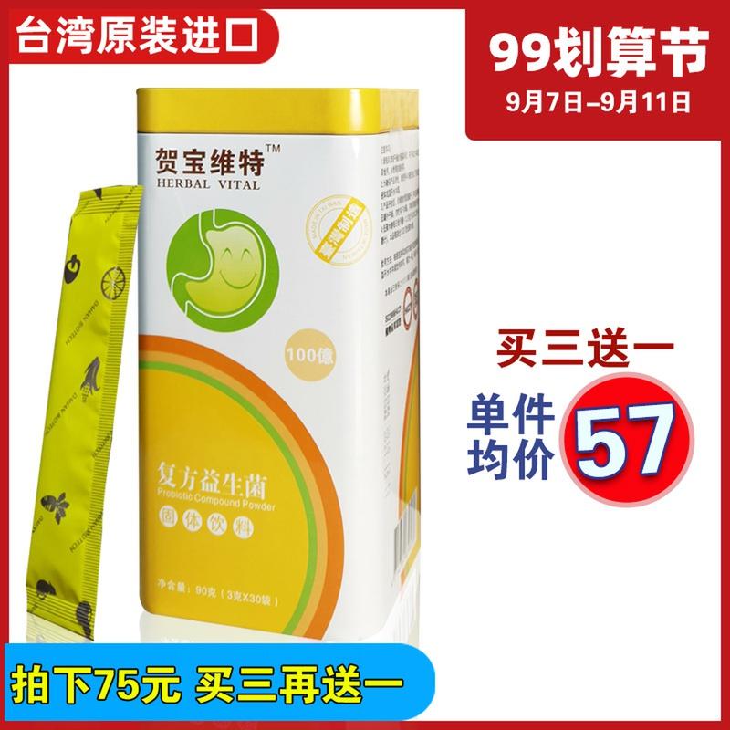 台湾原装进口成人复方益生菌3克X30袋粉剂台湾原产益生菌早晨夜间