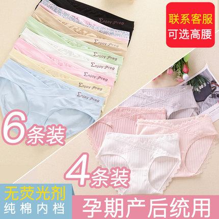 孕妇内裤低腰纯棉里初期早期孕晚期孕中期产后夏季夏天薄款内衣女