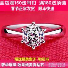 新品六爪1克拉钻石仿真钻戒莫桑石戒指女pt950铂金结婚情侣对戒