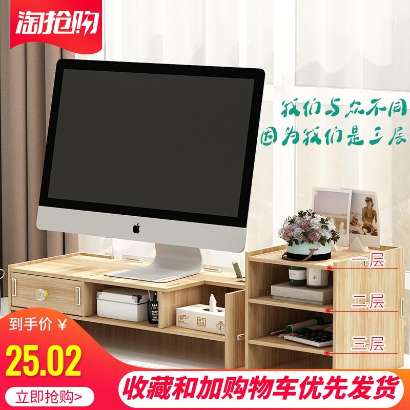 笔记本台式电脑显示器屏幕增高架抬高护颈电脑架桌面收纳置物架子