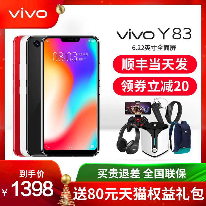 vivo Y83手机全新机 vivoy83 y83a voviy83 y85 y69 y71 y75 y95 x7 x9 x10 x11 全面屏官方旗舰店正品限量版
