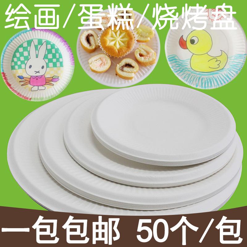 一次性纸盘画画绘画盘子蛋糕纸碟纸餐盘手工diy制作材料5678910寸