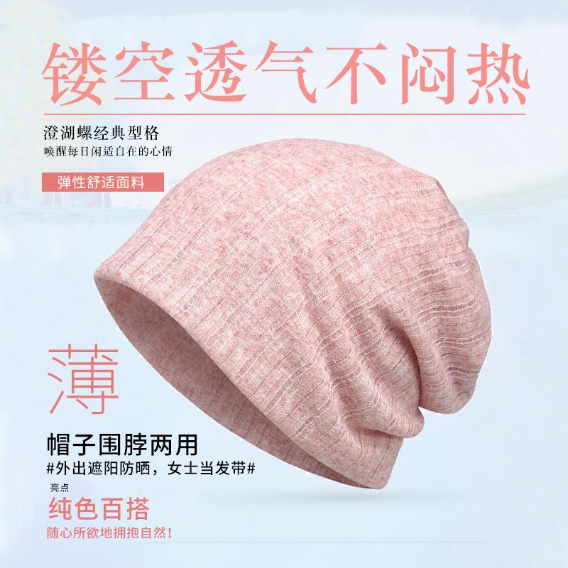 澄湖螺月子帽透气薄款头巾空调帽