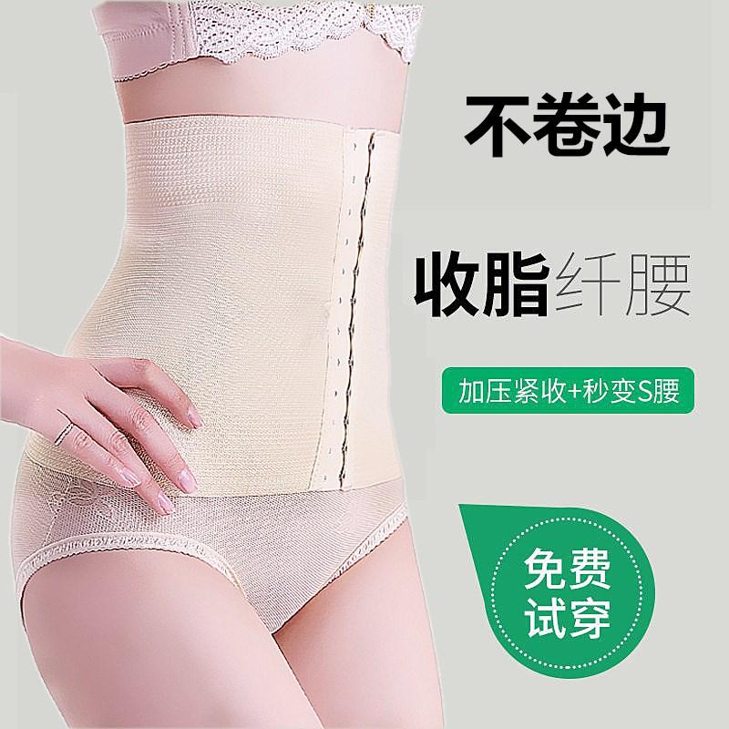 网红抖音减小腹收肚子收腹神器夏天瘦腰神器夏季塑形束腰肚腩薄款