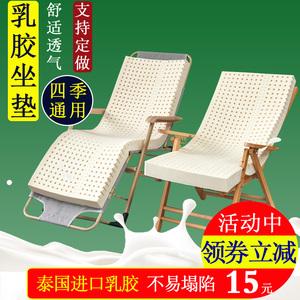 可拆洗乳胶坐垫躺椅垫子四季通用折叠摇摇椅懒人防滑垫秋冬季加厚