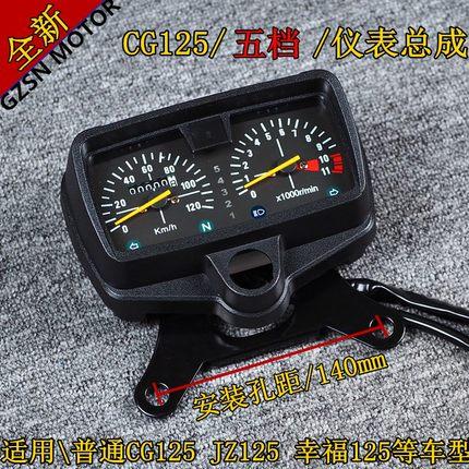 包邮CG125摩托车仪表总成通用珠江幸福码表里程转速表档位表配件