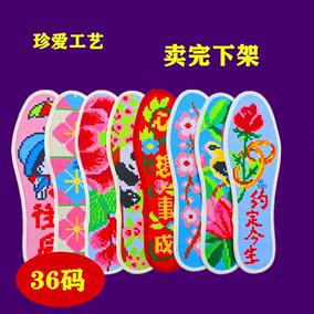 36码珍爱工艺手工十字绣男女7d鞋垫