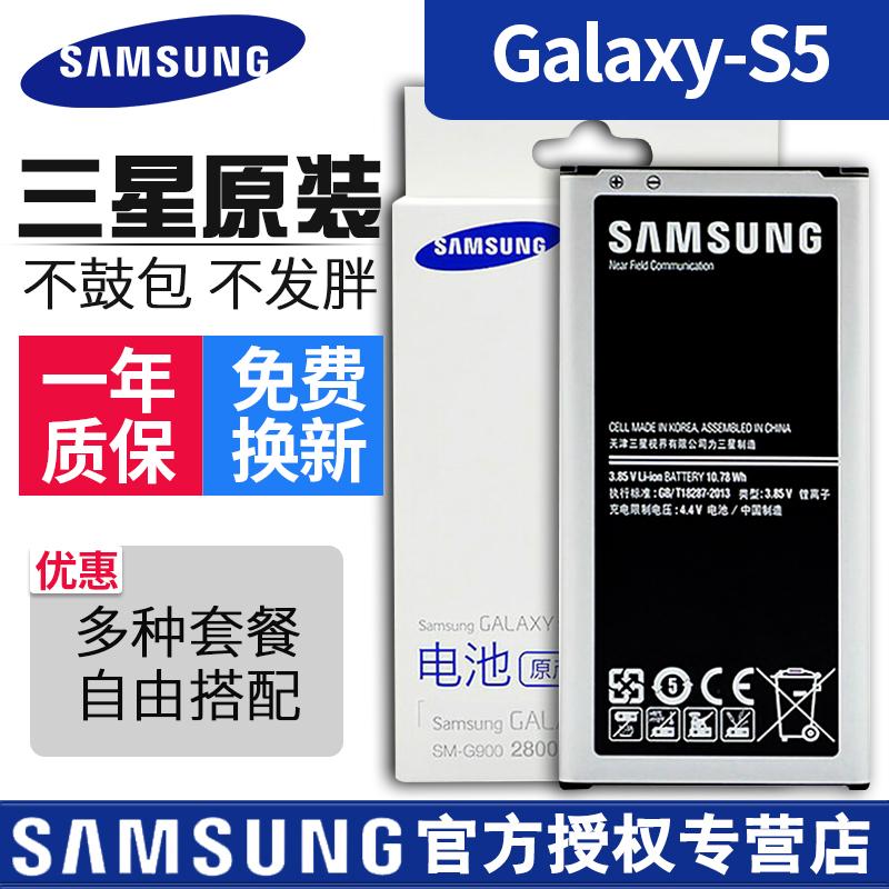 Samsung S5 аккумулятор качественная оригинальная продукция Galaxy крышка мир sm-g900f G9008V/W мобильный телефон EB-BG900BBC