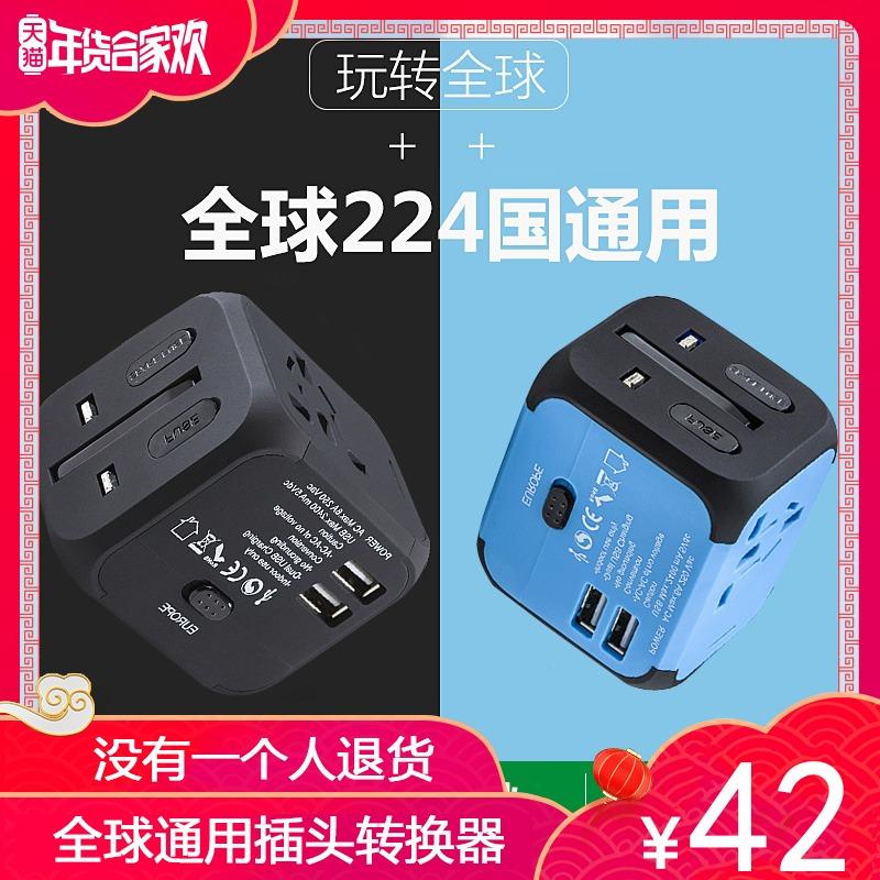 全球通用出国日本旅行香港欧英标插座美版usb充电万能插头转换器