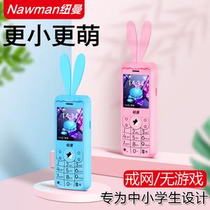 纽曼 A520+迷你袖珍超小男生女生中小学生戒网非智能移动电信可爱儿童手机直板小手机卡片老人机正品个性备用