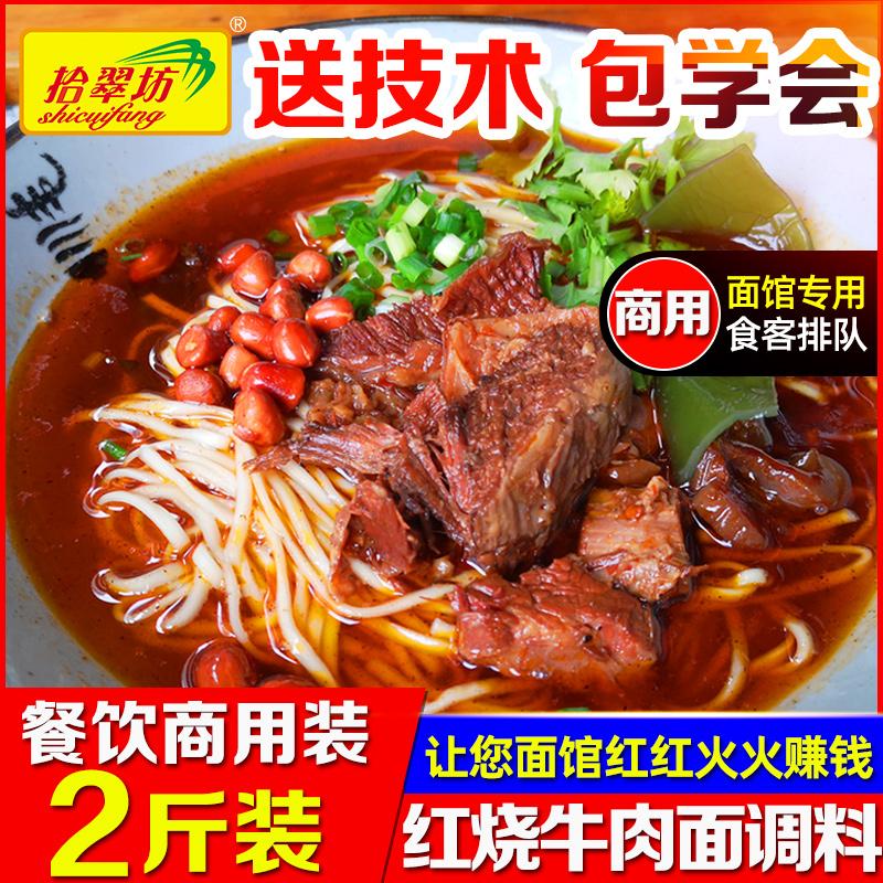牛肉面商用2斤秘制襄阳红烧汤料