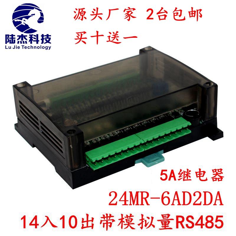 ���a三菱PLC工控板可�程控制器FX2N-24MR�囟�z�y��模�M量485