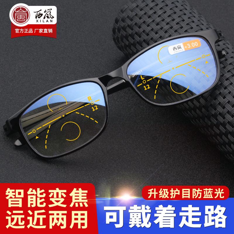 西岚老花镜男远近两用防蓝光双光高清智能自动变焦多焦点老光眼镜