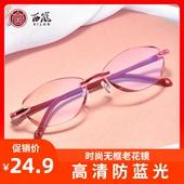 西岚品牌无框老花镜男女高清舒适优雅时尚轻盈防蓝光老光老花眼镜