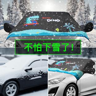 汽车雪挡前挡风玻璃防雪布防霜防冻冬季保暖加厚半罩车衣车罩通用