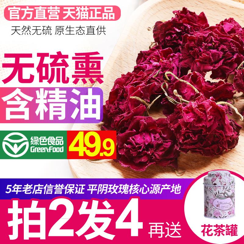 花令平阴玫瑰花茶纯干玫瑰花冠茶罐装食用大朵玫瑰小包装玫瑰花茶