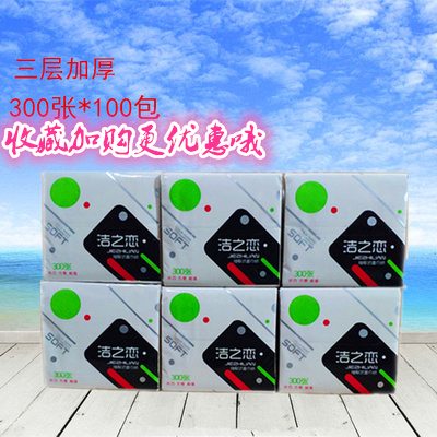 Clean love extraction thickened face towel paper napkin 3-layer paper extraction paper 100 pack solid household paper towel extraction paper