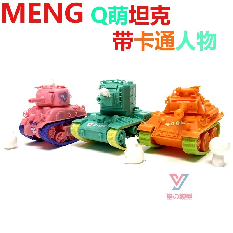 MENG坦克拼装模型Q版免胶分色WWP谢尔曼KV2黑豹带树脂卡通人物猫