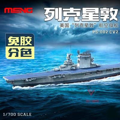 MENG免胶分色拼装模型PS002美国航空母舰列克星敦CV2战舰