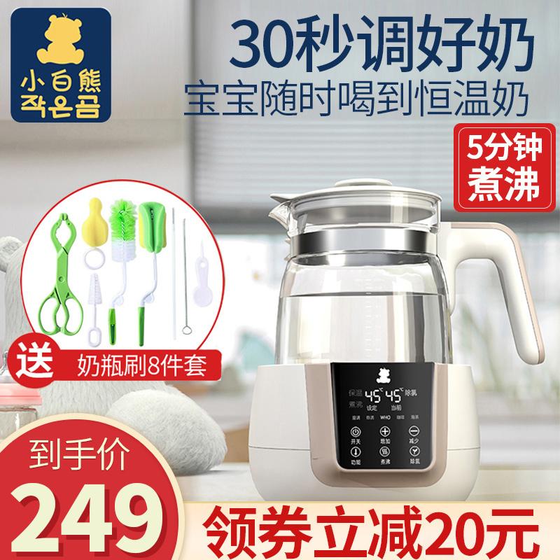 小白熊调奶器奶粉冲奶机自动热水壶