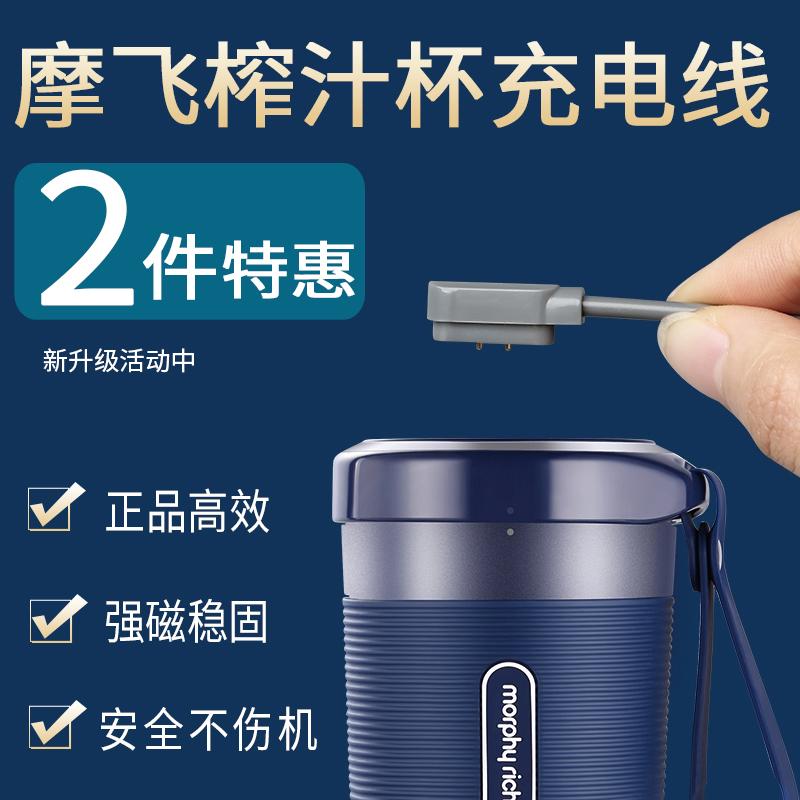 摩飞榨汁杯充电线榨汁机配件磁吸充电器MORPHY RICHARDS MR9600图片