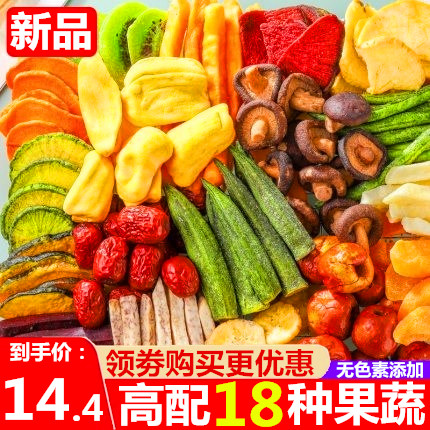 Assorted fruits and vegetables chips vegetables dried fruits and snacks mixed dehydrated instant mushroom okra crisp bag