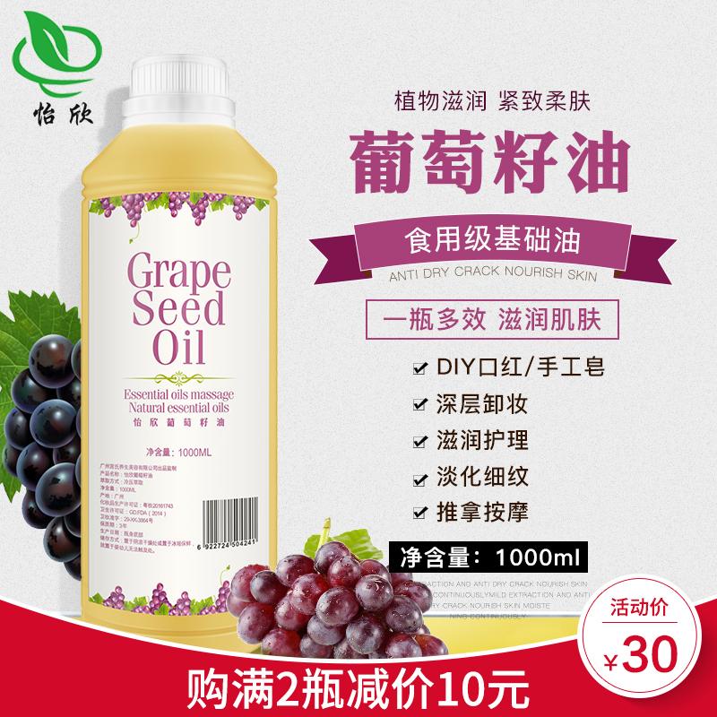 葡萄籽油身体按摩基础油diy口红手工皂基底油美容院推拿油1000ml
