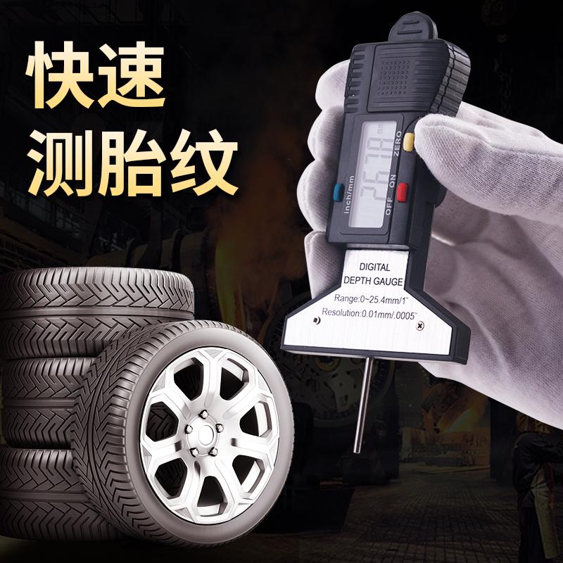 (回弹式数显轮胎花纹深度尺)胎纹磨损检测新车二手车检测0-25mm