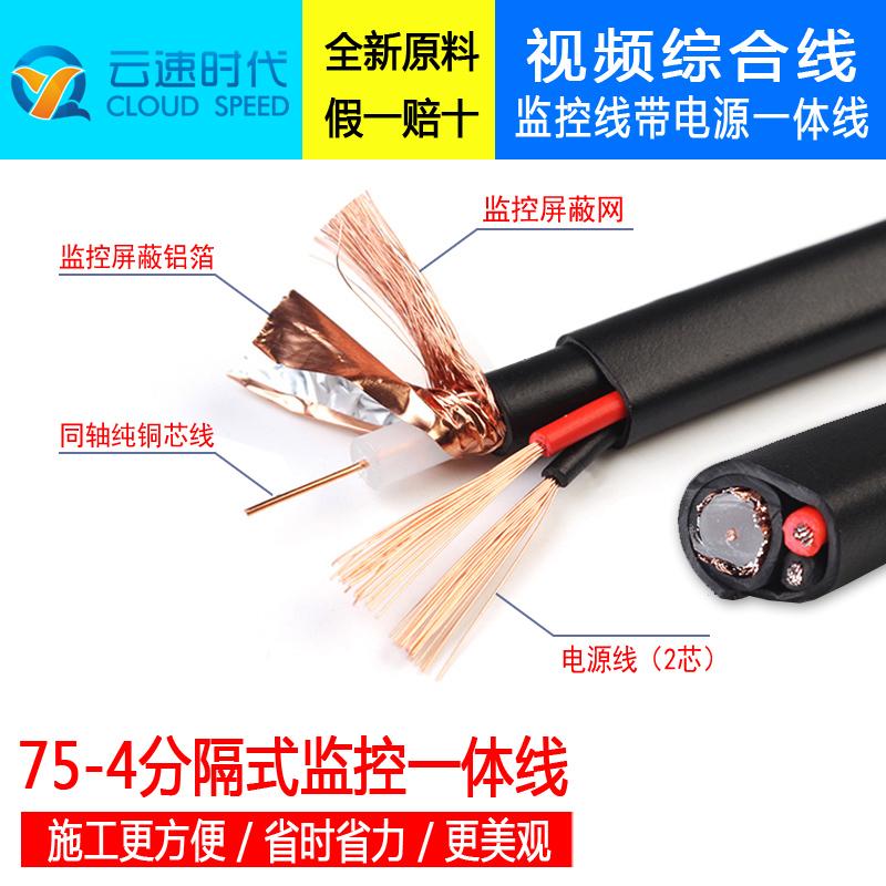 监控线带电源一体线同轴摄像头电缆综合线纯铜SYV-75-4视频线带