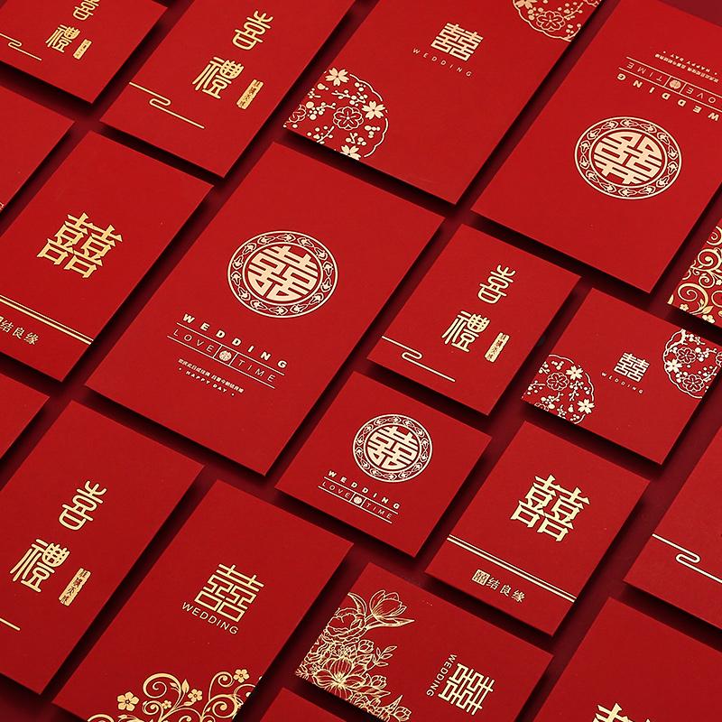 婚庆用品千元红包堵门个性万元利是封婚礼结婚喜字创意小红包袋