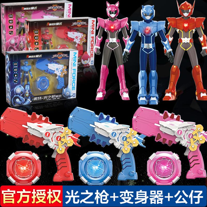迷你特工队X玩具光之枪武器变形机器人金刚弗特雷露西米米特攻队s