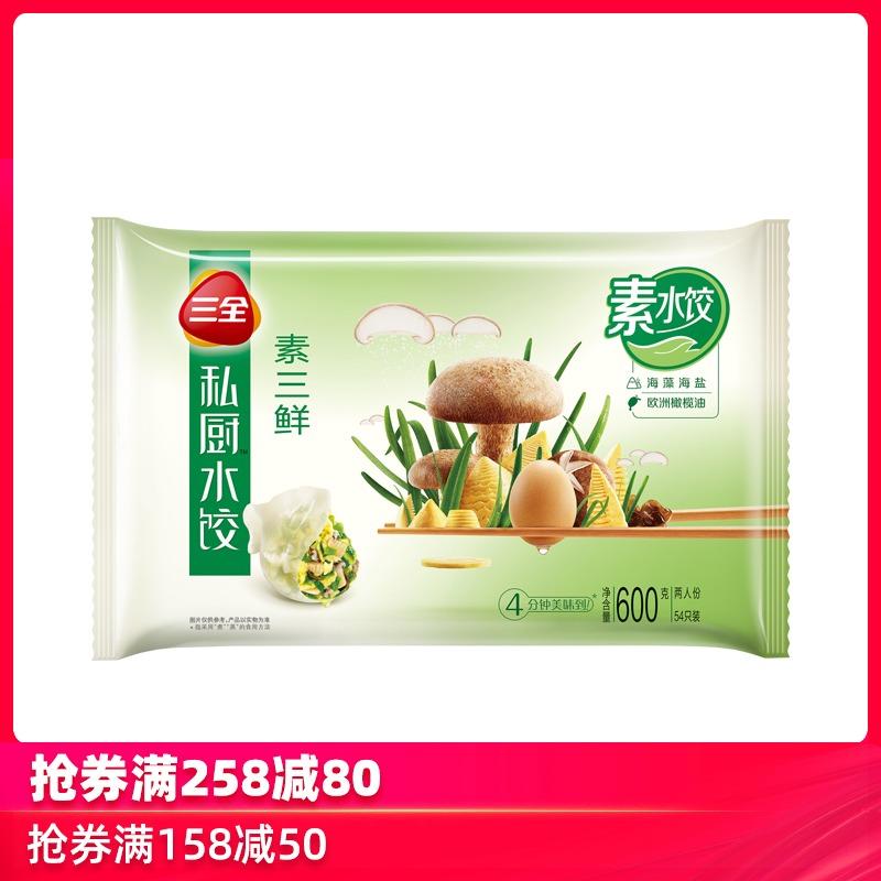 【易果生鲜】三全私厨水饺素三鲜600g(54只装)饺子 面点速食