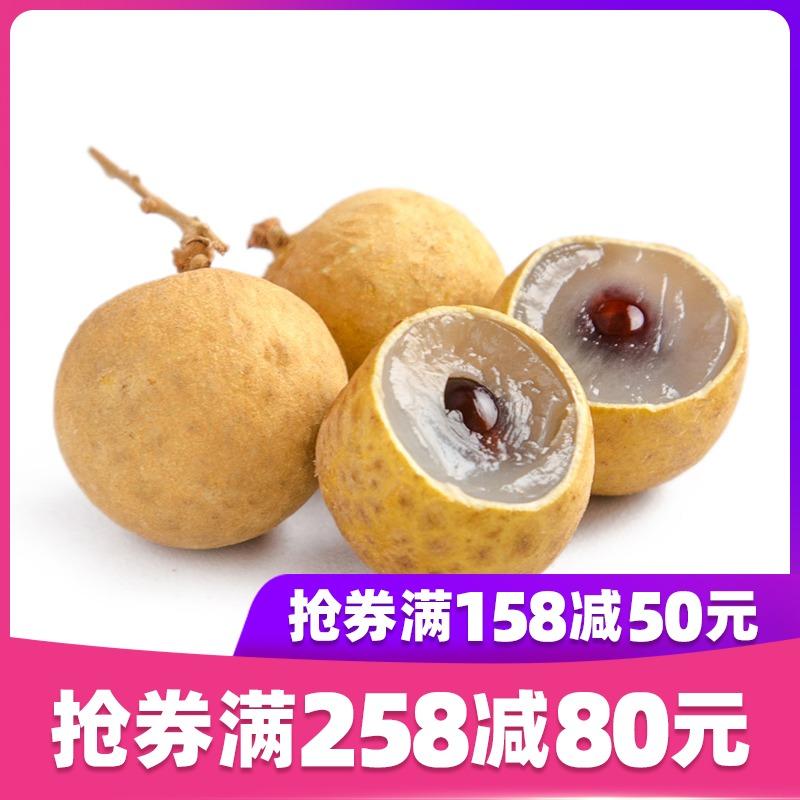 泰国龙眼500g/盒新鲜进口当季热带水果