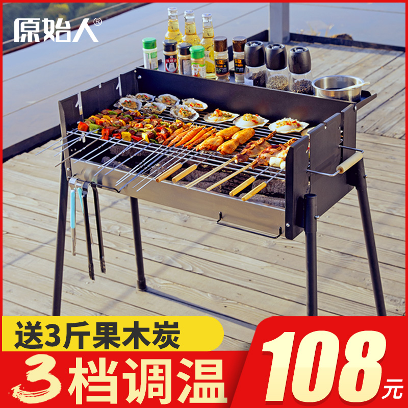 烧烤炉子家用木炭无烟户外烧烤架子烤串碳烤炉烤肉炉用品工具便携
